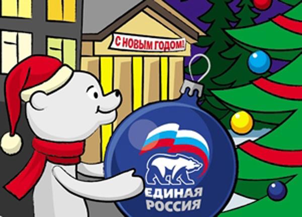 Дню рождения, открытки единая россия с новым годом